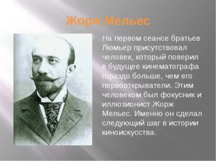 Жорж Мельес На первом сеансе братьев Люмьер присутствовал человек, который по