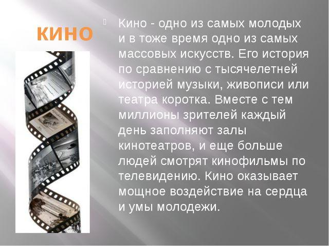 кино Кино - одно из самых молодых и в тоже время одно из самых массовых искус...