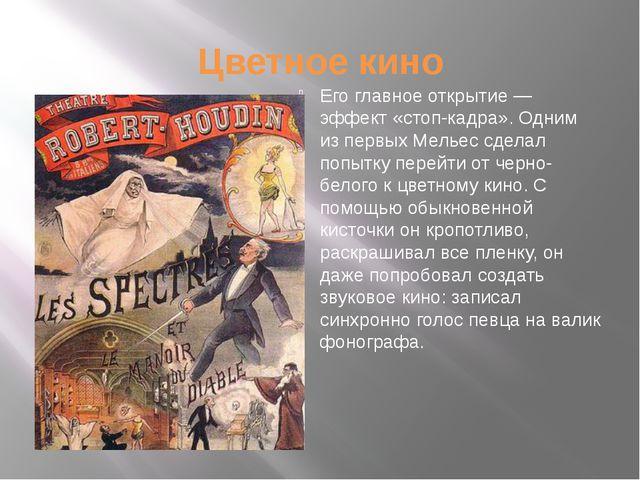 Цветное кино Его главное открытие — эффект «стоп-кадра». Одним из первых Мель...
