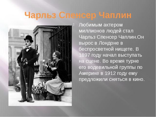 Чарльз Спенсер Чаплин Любимым актером миллионов людей стал Чарльз Спенсер Чап...