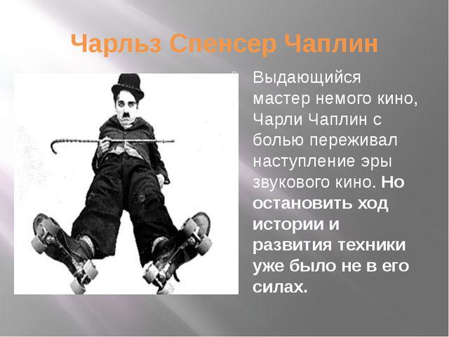 Чарльз Спенсер Чаплин Выдающийся мастер немого кино, Чарли Чаплин с болью пер...