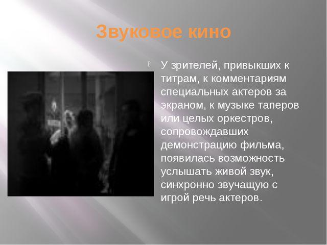 Звуковое кино У зрителей, привыкших к титрам, к комментариям специальных акте...