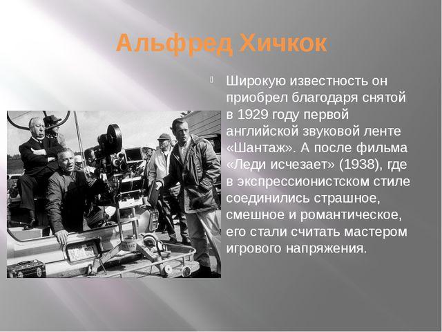 Альфред Хичкок Широкую известность он приобрел благодаря снятой в 1929 году п...