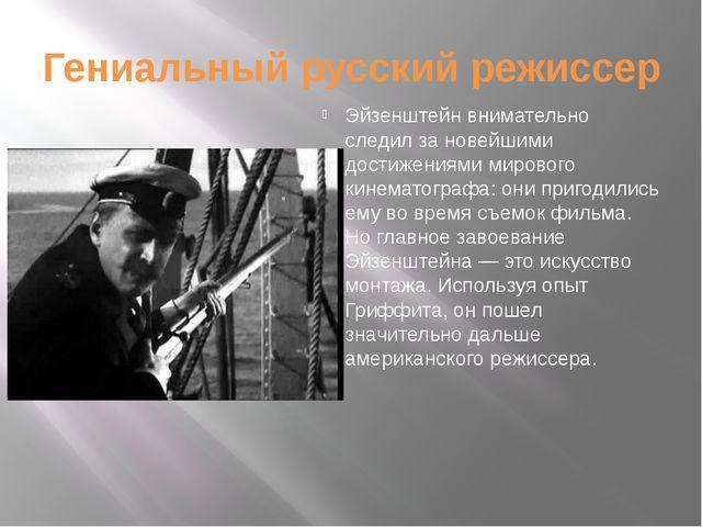 Гениальный русский режиссер Эйзенштейн внимательно следил за новейшими достиж...