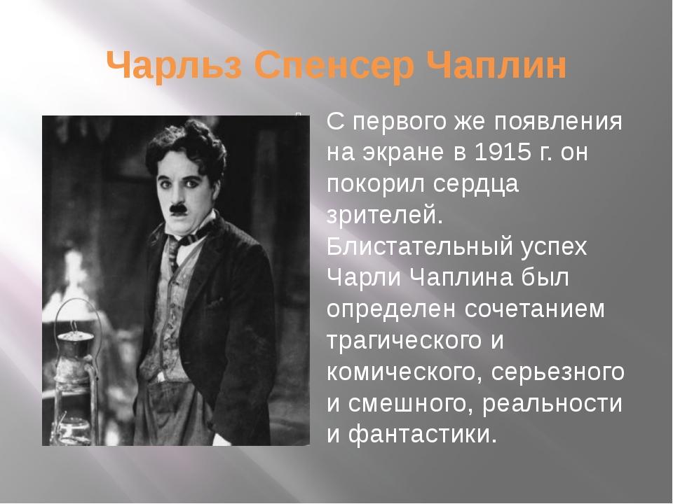 Чарльз Спенсер Чаплин С первого же появления на экране в 1915 г. он покорил с...