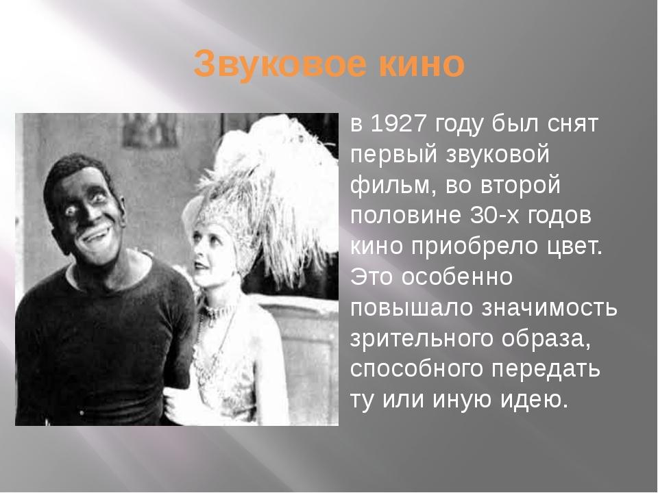 Звуковое кино в 1927 году был снят первый звуковой фильм, во второй половине...