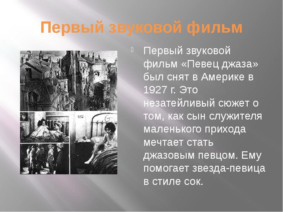Первый звуковой фильм Первый звуковой фильм «Певец джаза» был снят в Америке...
