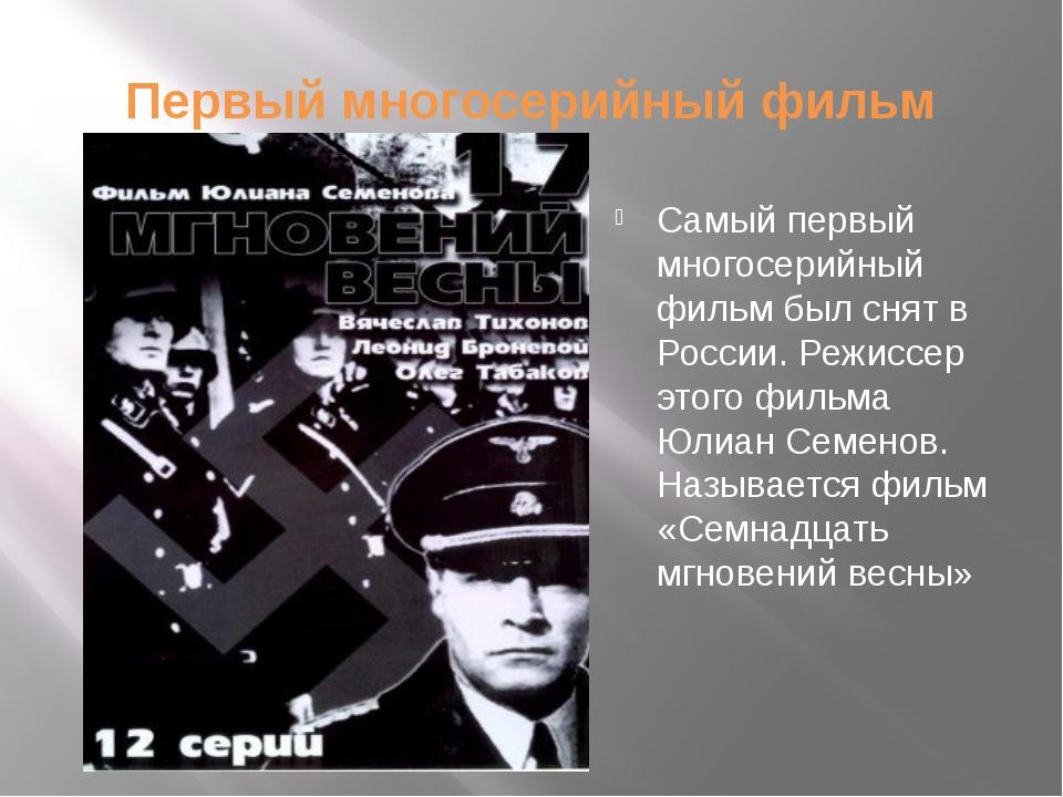 Первый многосерийный фильм Самый первый многосерийный фильм был снят в России...