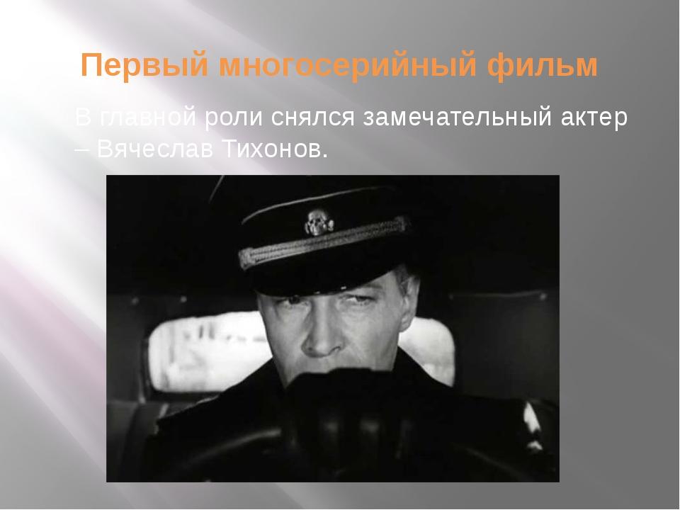 Первый многосерийный фильм В главной роли снялся замечательный актер – Вячесл...