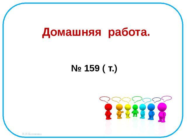 Домашняя работа. № 159 ( т.) Н.Н.Коломина