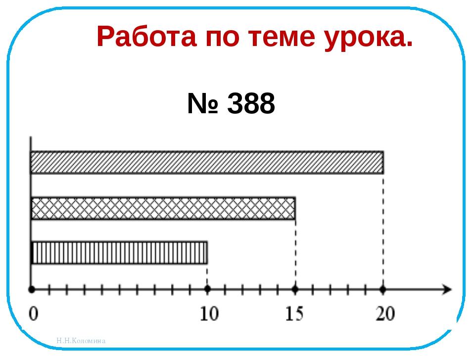 Работа по теме урока. № 388 Н.Н.Коломина