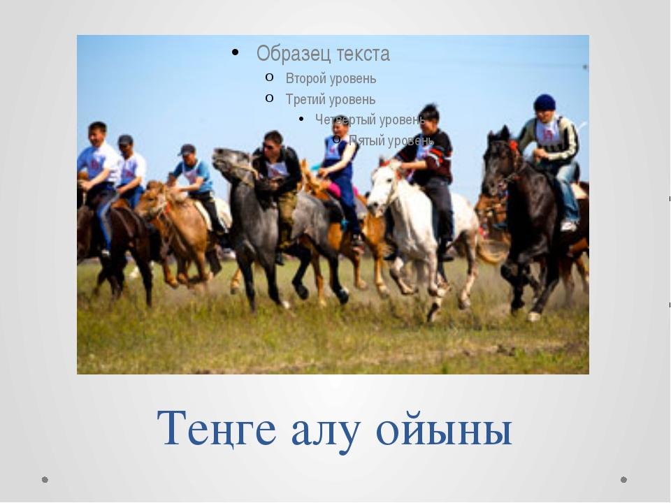 Теңге алу ойыны www.ZHARAR.com