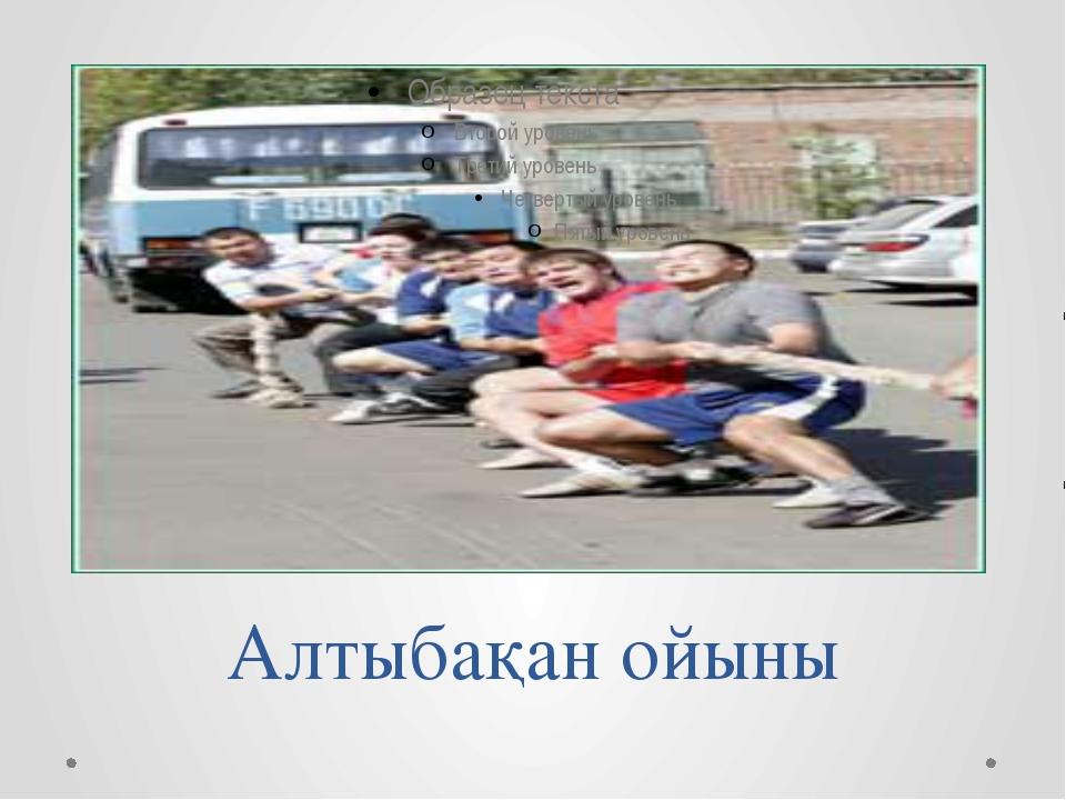 Алтыбақан ойыны www.ZHARAR.com