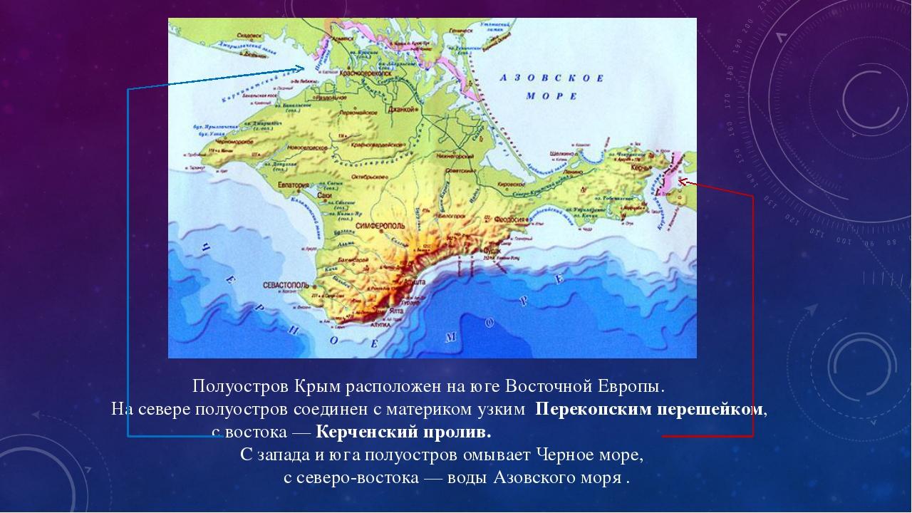 Полуостров Крым расположен на юге Восточной Европы.             На севере пол...