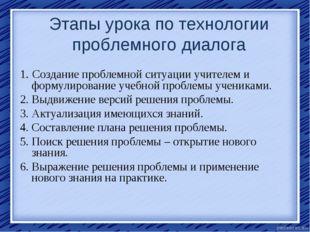 Этапы урока по технологии проблемного диалога 1. Создание проблемной ситуации