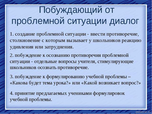 Побуждающий от проблемной ситуации диалог 1. создание проблемной ситуации - в...
