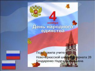 Подготовила учитель Новочеркасской школы-интерната 28 Бондаренко Надежда Иван
