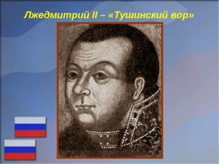 Лжедмитрий II – «Тушинский вор»