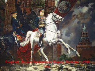 Георгий Жуков принимает Парад Победы 1945 год