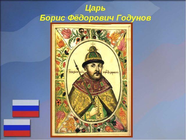 Царь Борис Фёдорович Годунов