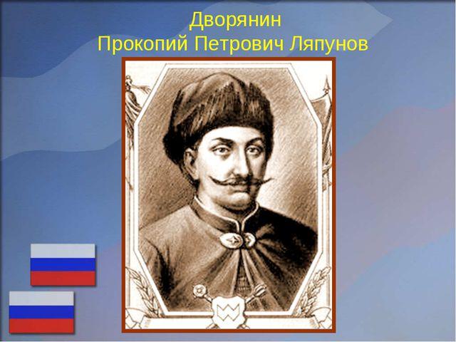 Дворянин Прокопий Петрович Ляпунов
