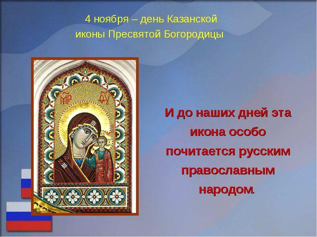 И до наших дней эта икона особо почитается русским православным народом. 4 но...