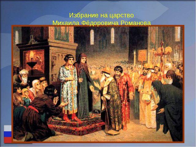 Избрание на царство Михаила Фёдоровича Романова