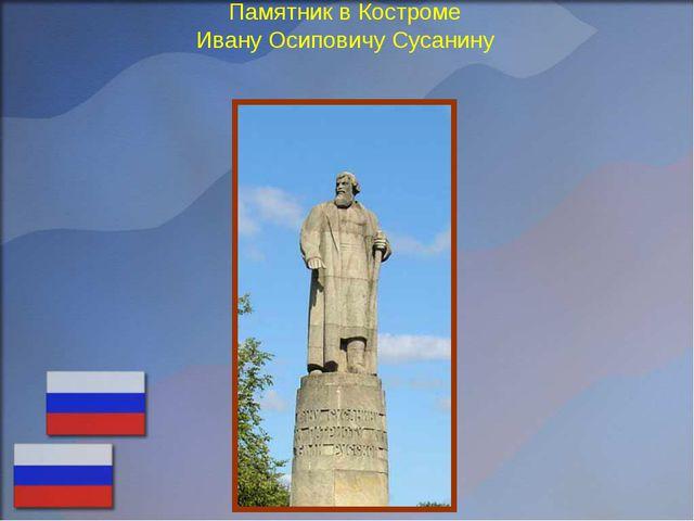 Памятник в Костроме Ивану Осиповичу Сусанину