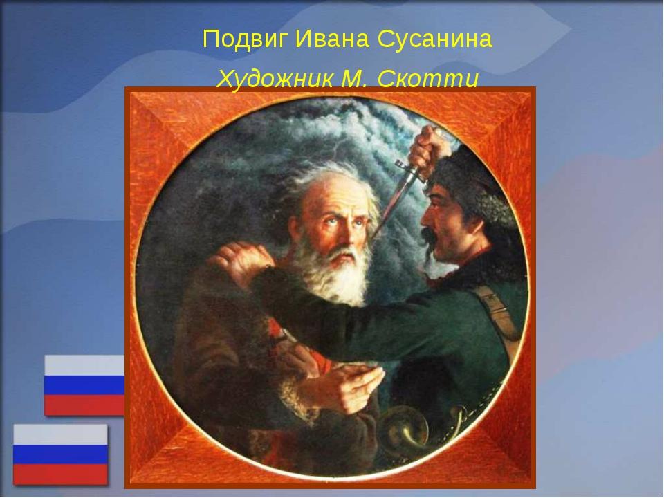 Подвиг Ивана Сусанина Художник М. Скотти