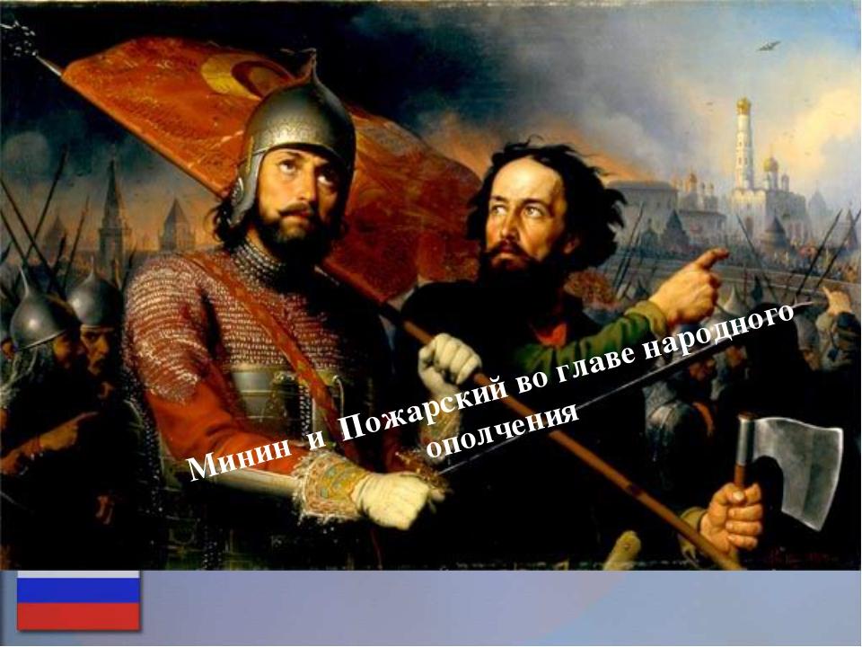 Минин и Пожарский во главе народного ополчения