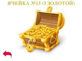 ЯЧЕЙКА №13 (3 ЗОЛОТОЙ)