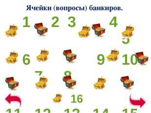 Ячейки (вопросы) банкиров. 1 2 3 4 5 6 7 8 910 11 12 13 14 15 16