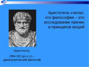 Аристотель (384-322 до н.э.) – древнегреческий философ Аристотель считал, что