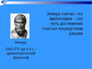 Эпикур (342-271 до н.э.) – древнегреческий философ Эпикур считал, что философ