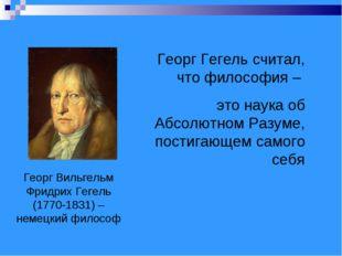 Георг Вильгельм Фридрих Гегель (1770-1831) – немецкий философ Георг Гегель сч