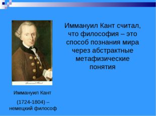 Иммануил Кант (1724-1804) – немецкий философ Иммануил Кант считал, что филосо