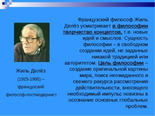 Жиль Делёз (1925-1995) – французский философ-постмодернист Французский филосо