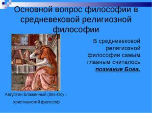 Основной вопрос философии в средневековой религиозной философии Августин Блаж