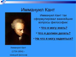 Иммануил Кант Иммануил Кант (1724-1804) – немецкий философ Иммануил Кант так