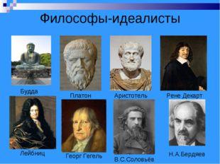 Философы-идеалисты Будда Платон Аристотель Рене Декарт Лейбниц Георг Гегель В