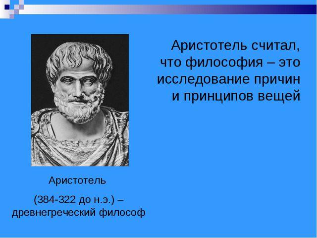 Аристотель (384-322 до н.э.) – древнегреческий философ Аристотель считал, что...
