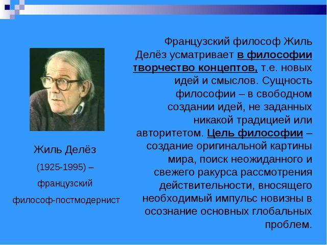 Жиль Делёз (1925-1995) – французский философ-постмодернист Французский филосо...