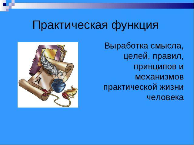 Практическая функция Выработка смысла, целей, правил, принципов и механизмов...