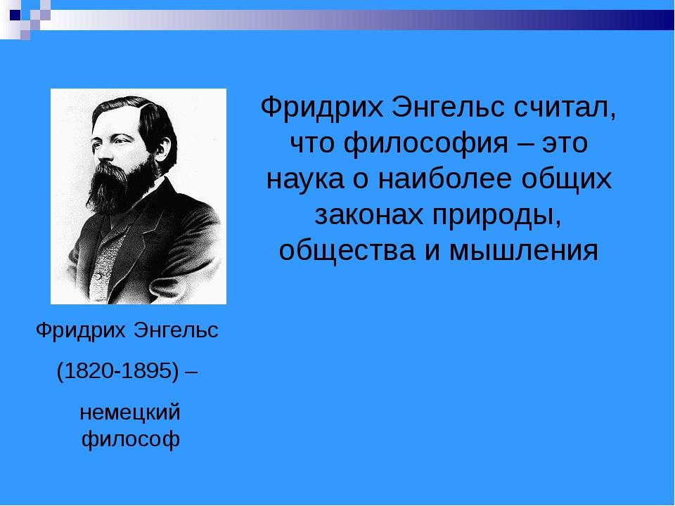 Фридрих Энгельс (1820-1895) – немецкий философ Фридрих Энгельс считал, что фи...
