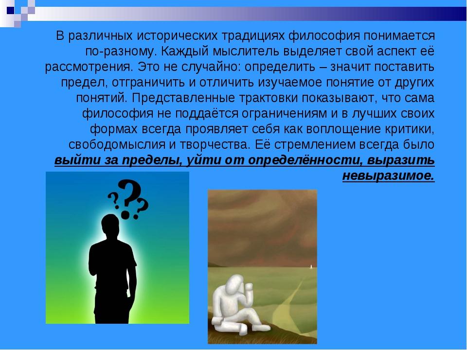В различных исторических традициях философия понимается по-разному. Каждый мы...