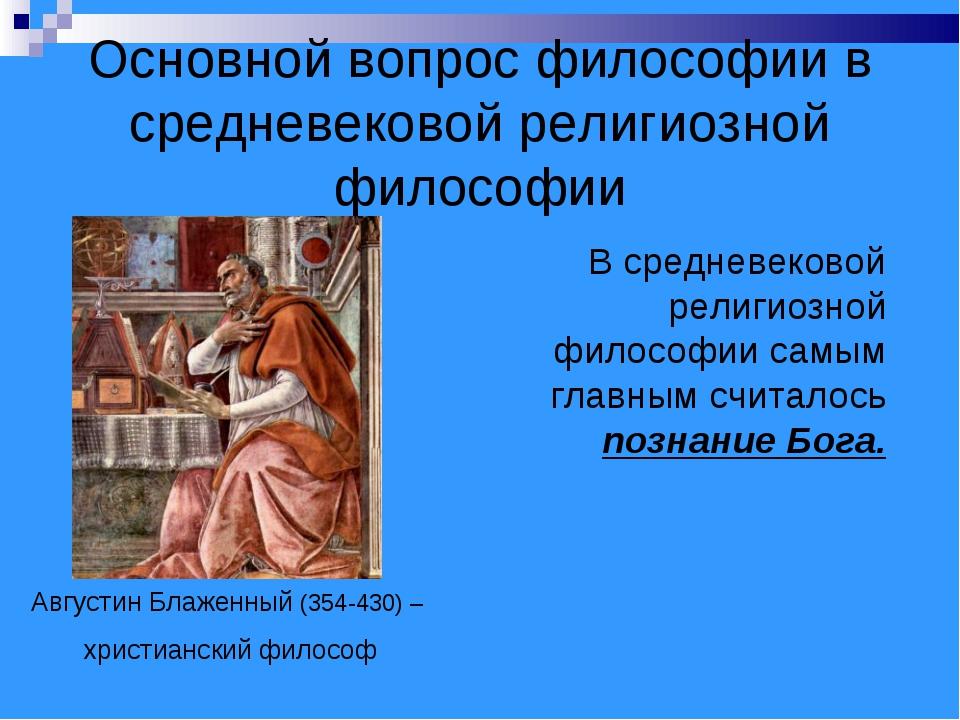 Основной вопрос философии в средневековой религиозной философии Августин Блаж...