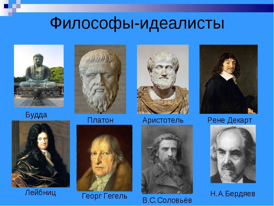 Философы-идеалисты Будда Платон Аристотель Рене Декарт Лейбниц Георг Гегель В...