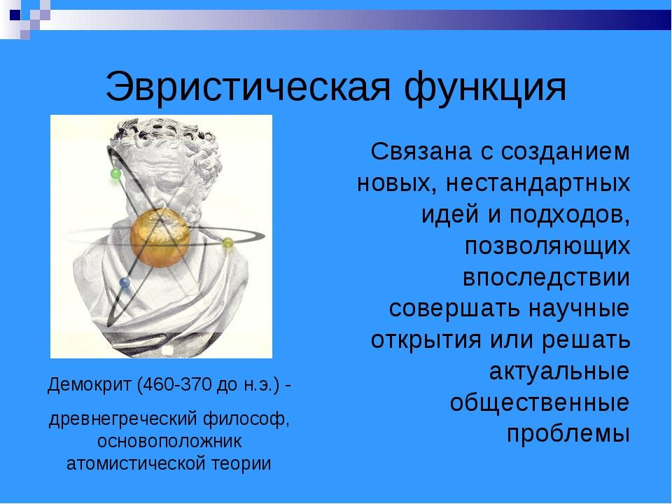 Эвристическая функция Связана с созданием новых, нестандартных идей и подходо...