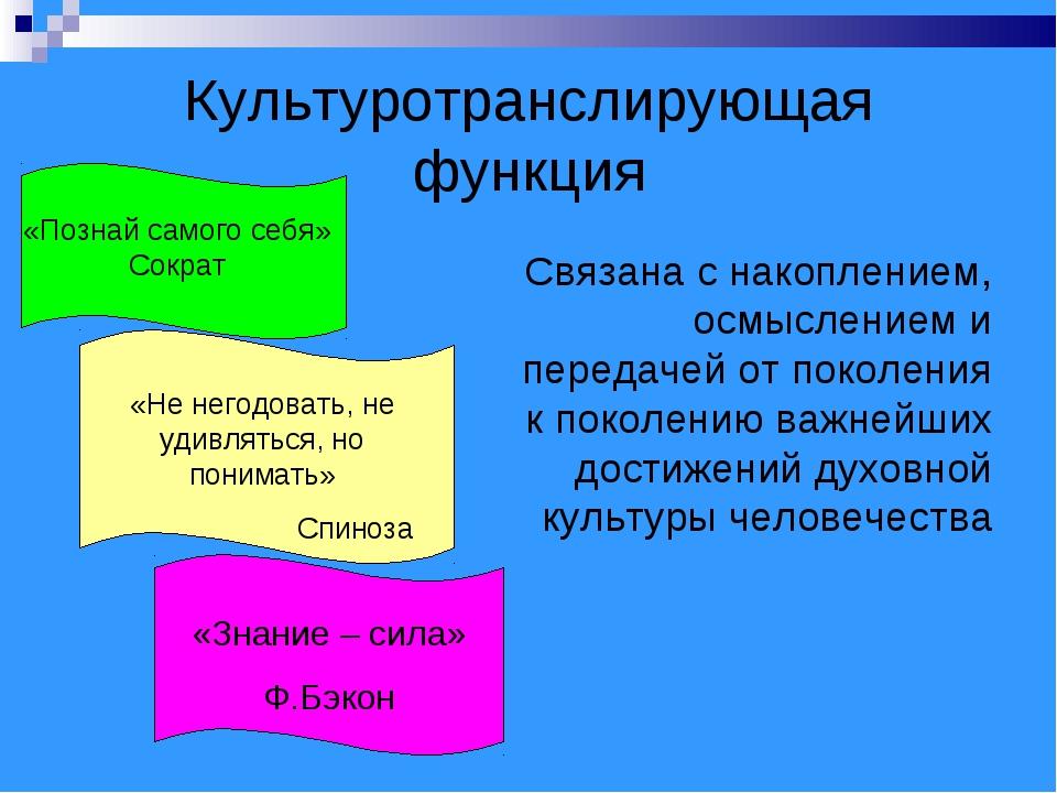 Культуротранслирующая функция Связана с накоплением, осмыслением и передачей...