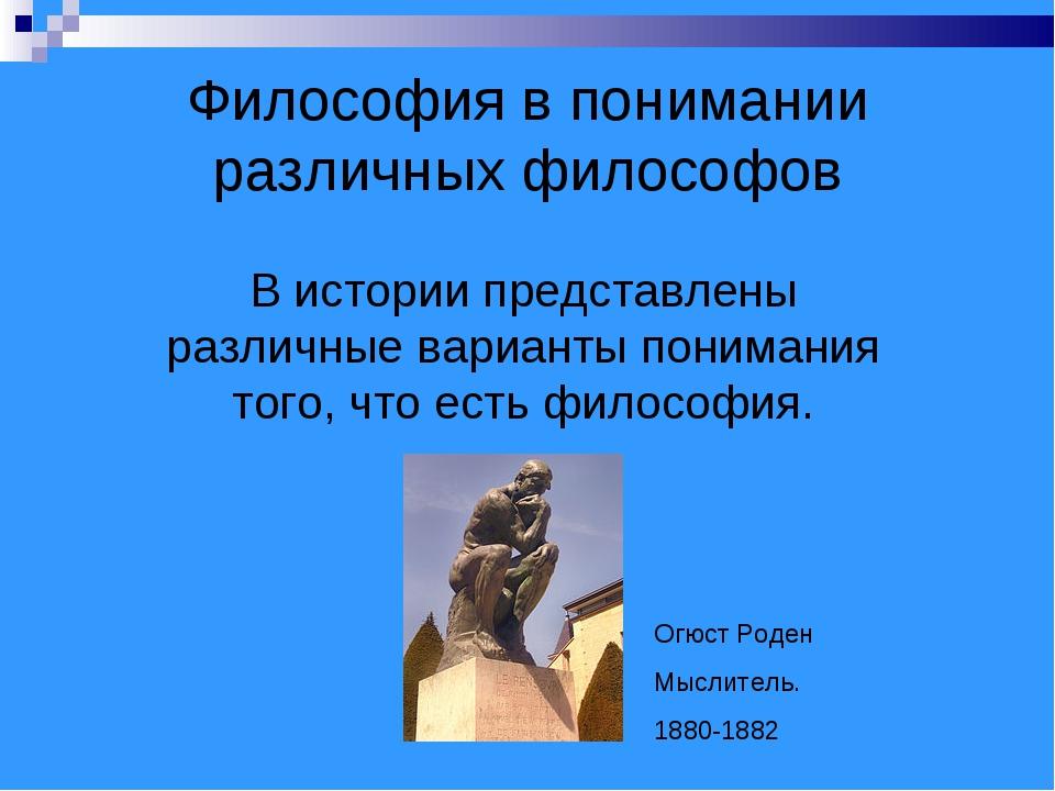 Философия в понимании различных философов В истории представлены различные ва...